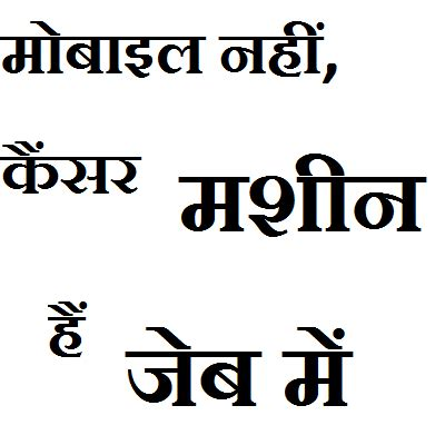 What are advantages of mobile phone in Hindi language?